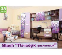 Мебель Слеш - готовая комната 6